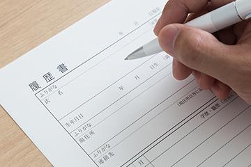 書類選考・面接対策、応募